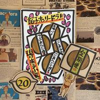 【定期購入】餡子オンリードラ20個入りセット