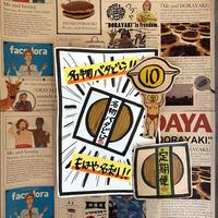【定期購入】名物バタどら10個入りセット