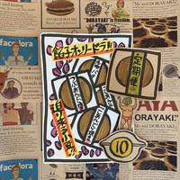 【定期購入】餡子オンリードラ10個入りセット