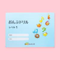 おんぷドリル レベル1
