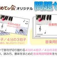 ピアノオンラインレッスン対応 パワーポイント教材 1小節問題集