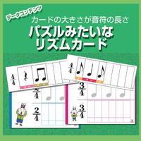 パズルみたいなリズムカード【データコンテンツ】