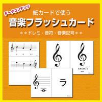 音楽フラッシュカード