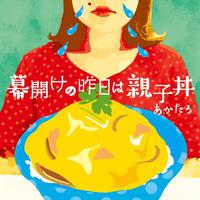 3rd ミニアルバム「幕開けの昨日は親子丼」
