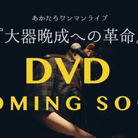 あかたろワンマンライブDVD「大器晩成への革命」