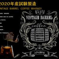 ブラジル : ヴィンテージ・バレル・コーヒー・ウイスキー(中煎り)80g