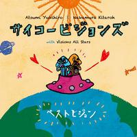 【MP3】ベストビジョン / サイコービジョンズ(デジタルブックレット付き)4/1 発売