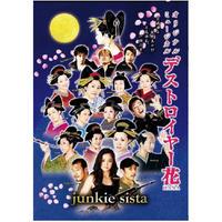 「デストロイヤー花」DVD