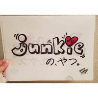 「junkieの、やつ。」クリアファイル