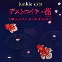 「デストロイヤー花」オリジナル・サウンドトラック