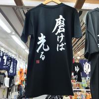 磨けば光るTシャツ(おもしろTシャツ