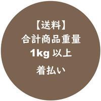 【送料】商品重量合計:1kg以上 送料着払い