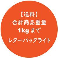 【送料】商品重量合計:1kgまで
