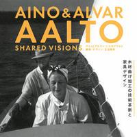 アイノとアルヴァ 二人のアアルト 建築・デザイン・生活革命 木材曲げ加工の技術革新と家具デザイン