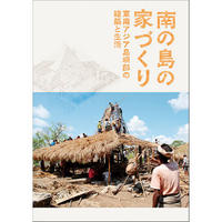 南の島の家づくり 東南アジア島嶼部の建築と生活