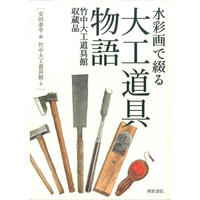 水彩画で綴る大工道具物語  —竹中大工道具館収蔵品