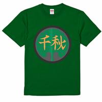 ちあき丸 胸丸紋Tシャツ