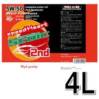 4L/スピードハート フォーミュラストイック セカンド 5w-50