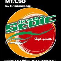 1L/フォーミュラストイック 85W-90 GL-5  MT/LSD