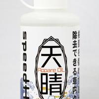 【数量限定】「安心の日本製」 天晴 車内清掃クリーナー アルコール成分70%  200ml 1本