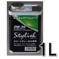 1L×1缶 Stylish クリーンディーゼル専用エンジンオイル 0W-30