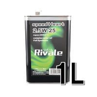 1L×1缶/ リバーレ フルシンセティックエンジンオイル 2.5w-25