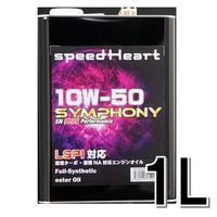 1L×1 LSPI対応 シンフォニー 10W50