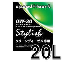 20L×1缶 Stylish クリーンディーゼル専用エンジンオイル 0W-30