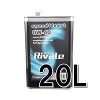 20L×1缶/ リバーレ フルシンセティックエンジンオイル 0w-40