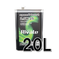 20L×1缶/ リバーレ フルシンセティックエンジンオイル 2.5w-25