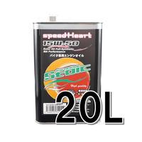20L×1缶/ フォーミュラストイック 15w-50