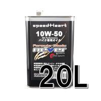 20L×1缶/ フォーミュラストイック ネバー 10W-50