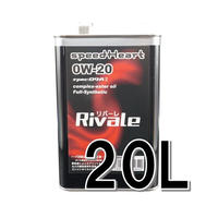 20L×1缶/リバーレ フルシンセティックエンジンオイル 0w-20