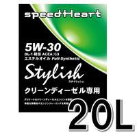 20L×1缶 Stylish クリーンディーゼル専用エンジンオイル 5W-30