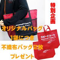 【セール・セール・Sale!!】 20%OFF【数量限定】オリジナルバッグ+不織布バッグ2枚