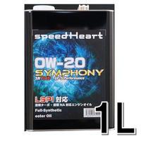 1L×1 LSPI対応 シンフォニー 0w20