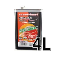 【バイク専用】4L×1缶/ フォーミュラストイックセカンド 5w-50