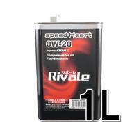 1L×1缶/ リバーレ フルシンセティックエンジンオイル 0w-20