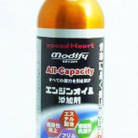 300ml×1本 「新パッケージ」エンジンオイル添加剤 モディファイ オールキャパシティ