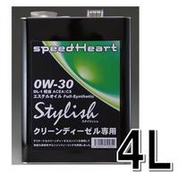 4L×1缶 Stylish クリーンディーゼル専用エンジンオイル 0W-30