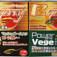 【Rカリーセットパック】【糖質4.9g】Rカリー 1人前180g(3個)  + PowerVege(パワーベジ)1袋200g(3個)