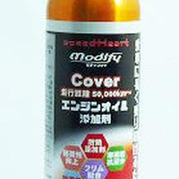 300ml×1本 「新パッケージ」エンジンオイル添加剤 モディファイ カバー