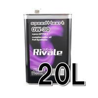 20L×1缶/ リバーレ フルシンセティックエンジンオイル 0w-30