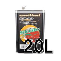 20L×1缶 /フォーミュラストイック 5w-40