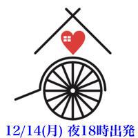12/14(月) 夜18時出発