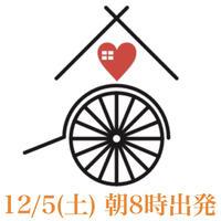 12/5(土) 朝8時出発