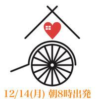 12/14(月) 朝8時出発