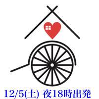 12/5(土) 夜18時出発