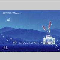 「鎮魂のうごく七夕まつり」  ポストカード