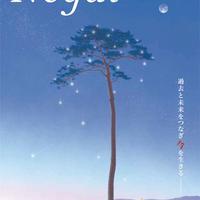【書籍】Negai 旅するスターリィマン〜過去と未来をつなぎ今を生きる〜